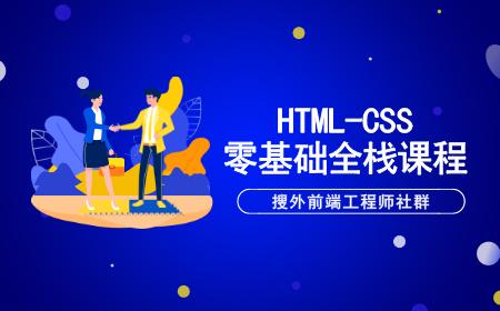 HTML-CSS零基础全栈课程-搜外前端工程师社群
