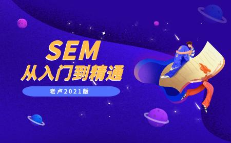 SEM从入门到精通【老卢2021版】